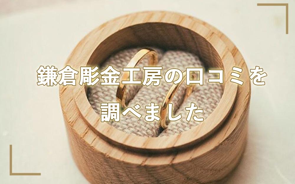 鎌倉彫金工房の口コミを調べました!