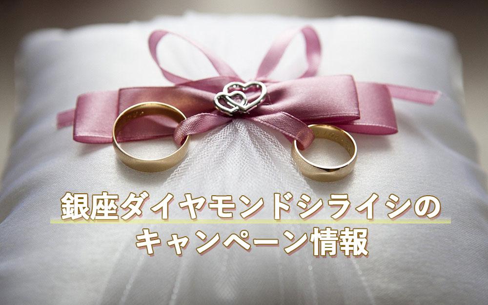 銀座ダイヤモンドシライシのキャンペーン情報