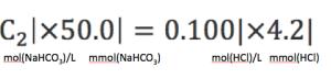 酸塩基 計算式