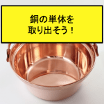 粗銅 電解精錬