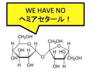 スクロース グリコシド結合 ヘミアセタール