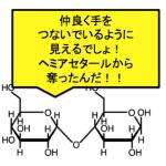グリコシド結合