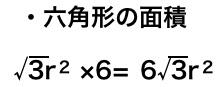六角形の面積