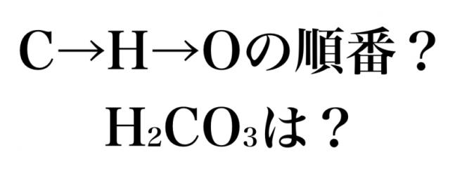分子式の順番