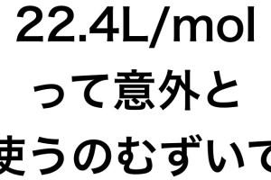 22.4L/mol