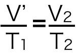 シャルルの法則の公式