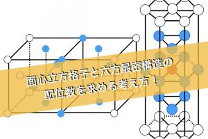 面心立方格子と六方最密構造の配位数を求める考え方