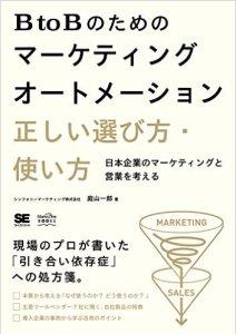 BtoBのためのマーケティングオートメーション正しい選び方・使い方