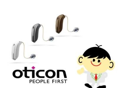 オーティコン 補聴器
