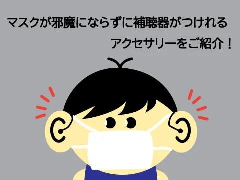 マスク 補聴器 アクセサリー