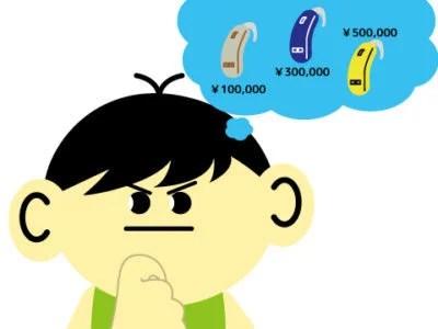 30万円 補聴器 おすすめ