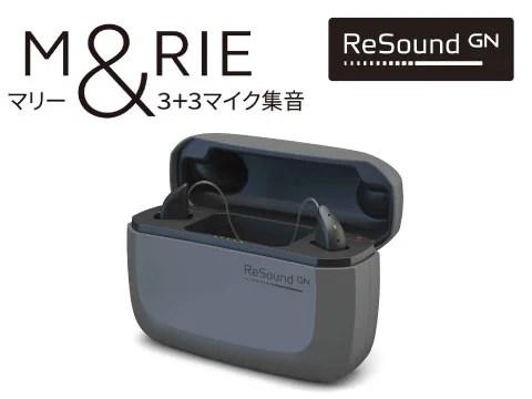 resound one m&rie