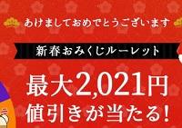 セシールクーポン2021円OFF