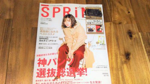 雑誌レビュー☆ SPRiNG 2018年2月号付録