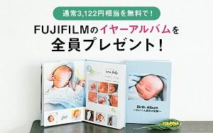 富士フイルムイヤーアルバム無料クーポン