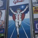 大阪グリコ看板