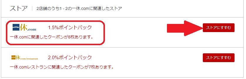 一休.comポイントサイト