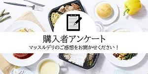 マッスルデリクーポン1,000円割引