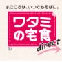【クーポン&キャンペーン】ワタミの宅食ダイレクトをお得に注文しよう。