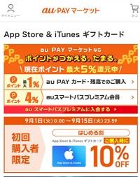 auスマートパスプレミアムiTunesカード割引