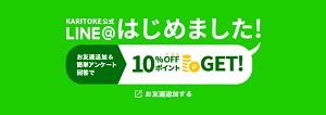 karitoke-campaign-code