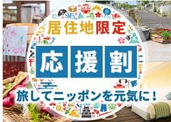 日本旅行居住地限定応援割