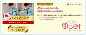 DDuetプレミアム会員10%OFF