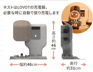LOVOT(ラボット)充電器ネスト