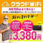 クラウドWiFi東京クーポンコード