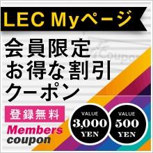 LEC東京リーガルマインド会員限定クーポン
