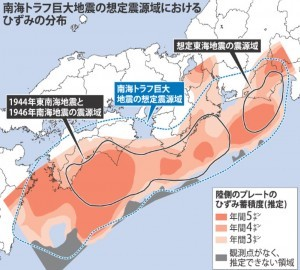 南海トラフの震源域における「ひずみ」の分布を海上保安庁が解明!