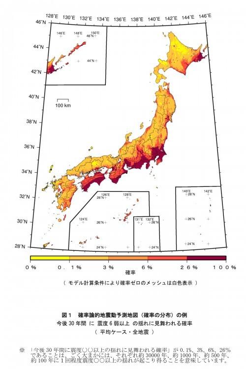 30年以内の大地震発生確率が発表!太平洋沿岸部の危険度が高まる!全国地震予想地図より!