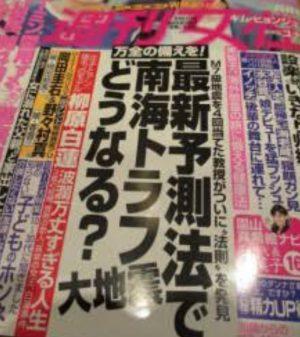 茨城沖地震を的中した高橋学教授が警告!東日本大震災は終わっていない!