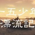 『十五少年漂流記』読書感想文・あらすじ・登場人物