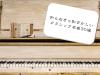 何曲わかる?CM・結婚式・運動会で有名なクラシック30選!