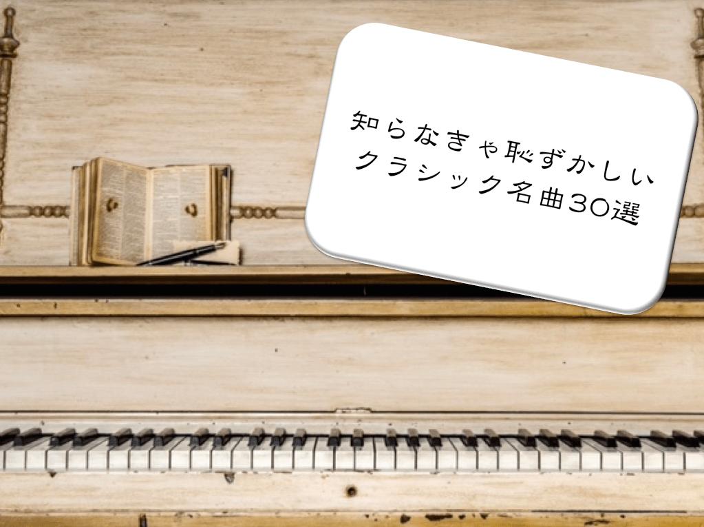 クラシック30