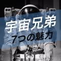 漫画『宇宙兄弟』名言&画像まとめ!ムッタ・日々人・せりかなど(ネタバレ)