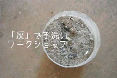 灰を使った手洗いワークショップ〜ルワンダ水の防衛隊〜