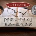 学問のすすめ(福沢諭吉)要約・現代語訳・感想~こども向け解説~