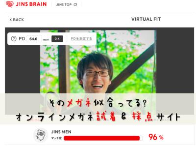 AIが採点!メガネ試着サイトJINS BRAIN使ってみた&正しいメガネの選び方