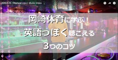 英語に聞こえる?岡崎体育の新曲『Natural Lips』をTOEIC920点の海外在住者がリスニングしてみた~英語っぽく聞こえるコツ3つ~