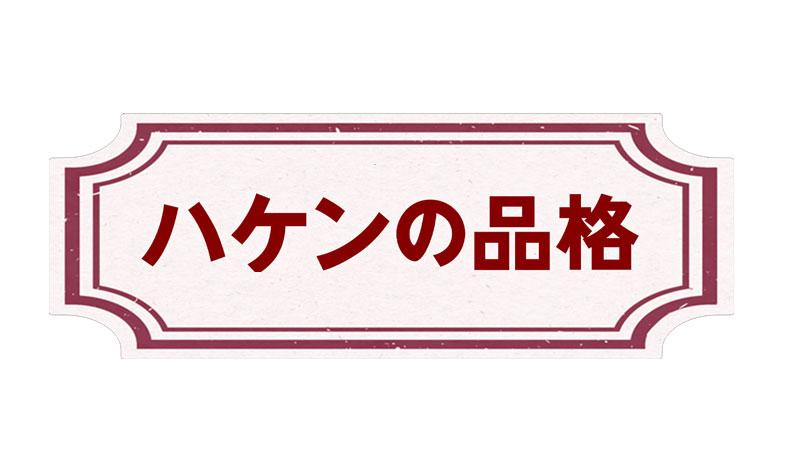 ハケンの品格2020 ドラマ 無料視聴 10話