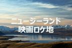 ニュージーランド 映画 ロケ地