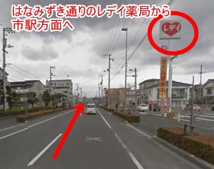 松山市骨盤矯正専門整体あさひ整体院へのいき方、はなみずき通りからレデイ薬局をしない方面へ