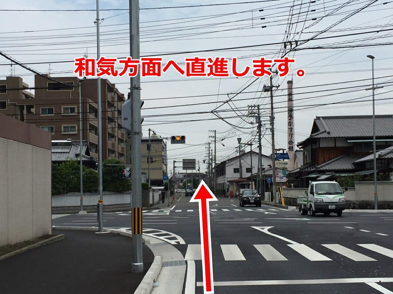 衣山駅から、骨盤矯正専門整体あい整体院へ大きな交差点を和気方面へ
