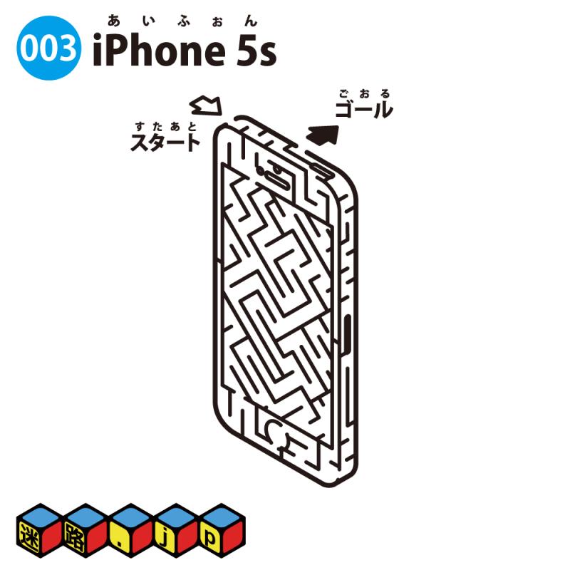 【迷路】スマートフォン「iPhone 5s」