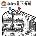 【迷路】ななつ星in九州(難しい) アイキャッチ
