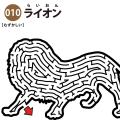 【迷路】ライオン(難しい) アイキャッチ