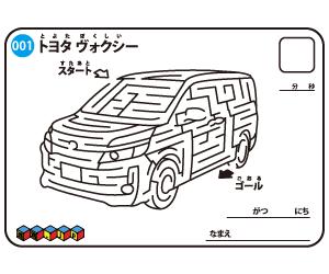 【迷路】ミニバン「トヨタ ヴォクシー(VOXY)」(プリント用見本)