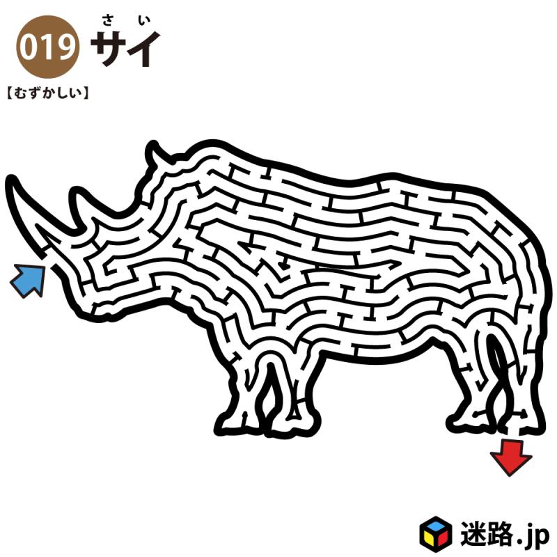 【迷路】サイ(難しい)